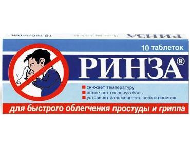 ринза лекарство инструкция - фото 5
