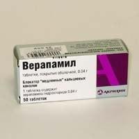 лекарство верапамил инструкция по применению - фото 10