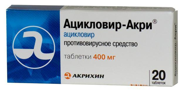 за что принимаются таблетки ацикловир