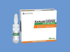 кальция хлорид при бронхиальной астме