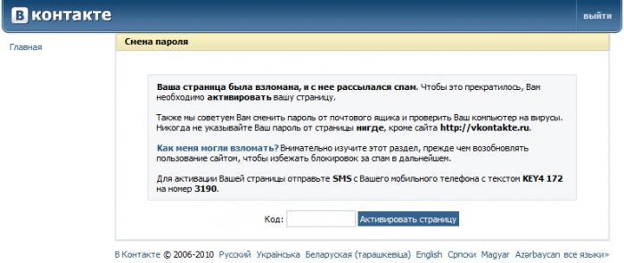 Как сделать так чтоб не заходило в контакт - Leksco.ru