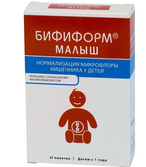 Аципол для беременных