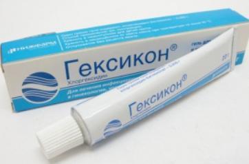гель гексикон для наружного применения