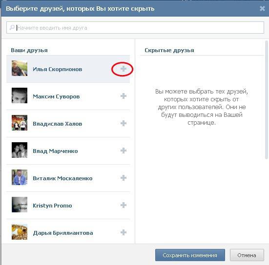 Как сделать скрыть друзей вконтакте