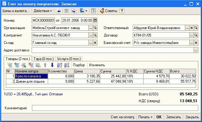 an invoice for payment