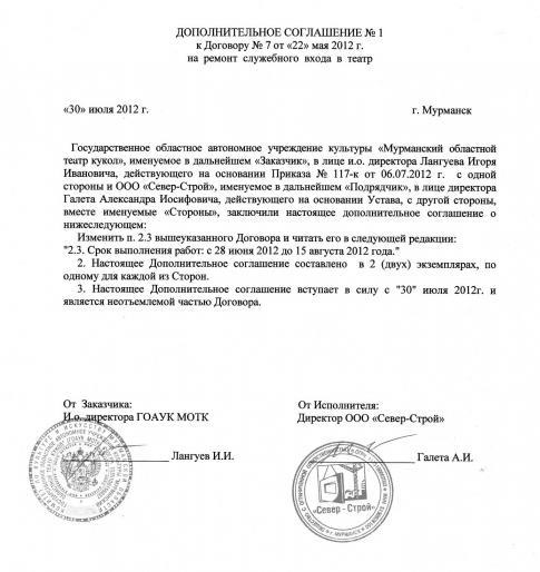 дополнительное соглашение к договору на услуги образец