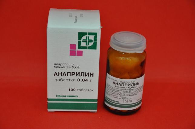 анаприлин инструкция по