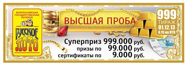 """Как выиграть в """"Русское лото"""": секрет большого выигрыша"""