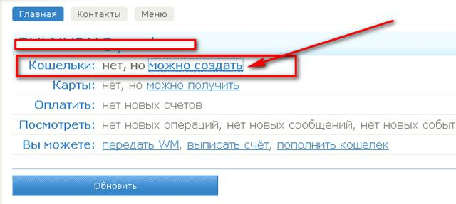 how to find out the webmoney wallet number