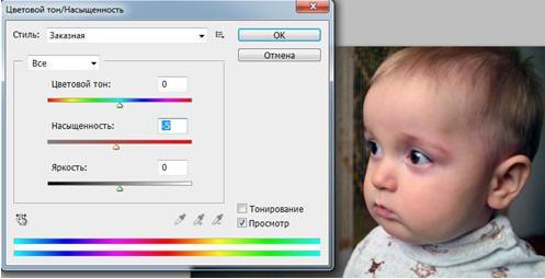 цвет лица в фотошопе