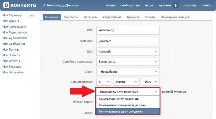 Как сделать чтобы тебя не показывало онлайн вконтакте