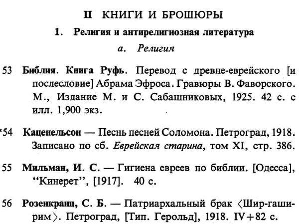 Образцы Библиографического Описания - фото 4