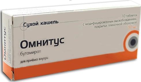 таблетки от сухого кашля взрослым список