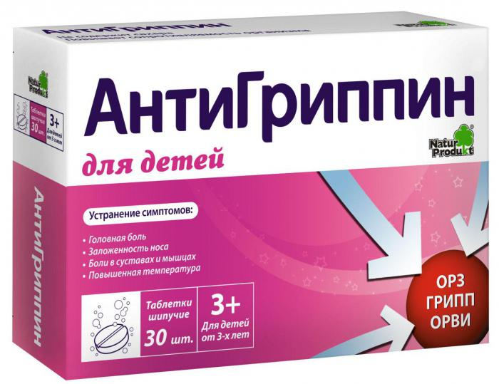 Антигриппин шипучий для детей инструкция