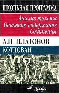 """Платонов, """"Котлован"""": краткое содержание и анализ"""