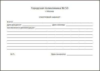 Справка о беременности купить Ивантеевка срочно
