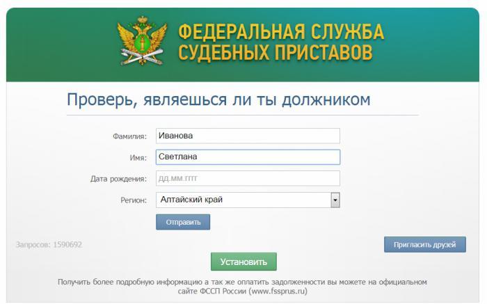 Судебный пристав узнать задолженность по фамилии татарстан