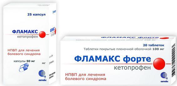фламакс таблетки инструкция по применению цена отзывы аналоги - фото 10