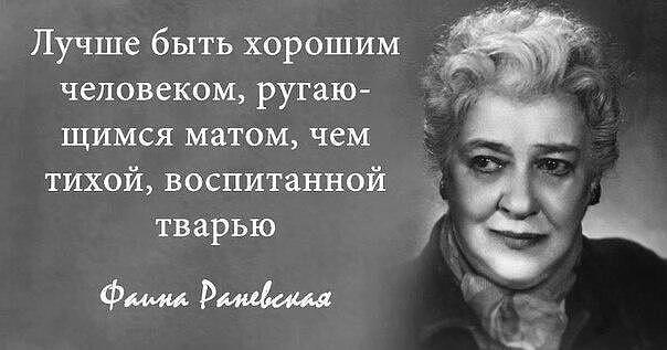 Фаина Раневская - полная биография