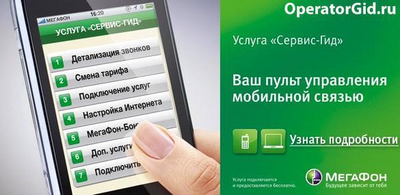 """Подробно о том, как отключить услугу """"Живой баланс"""" на """"Мегафоне"""". :: SYL.ru"""