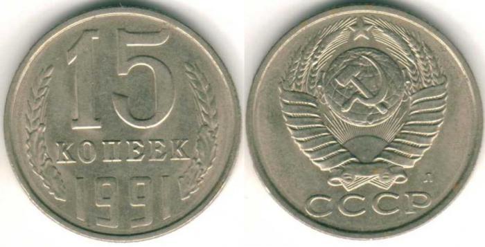 дорогие старые монеты ссср