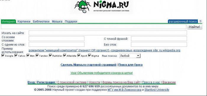 """Интеллектуальная поисковая система """"Нигма"""" :: SYL.ru"""