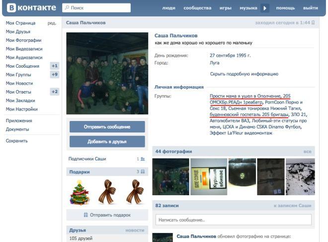 страницу вконтакте посмотреть без регистрации комнату Московской