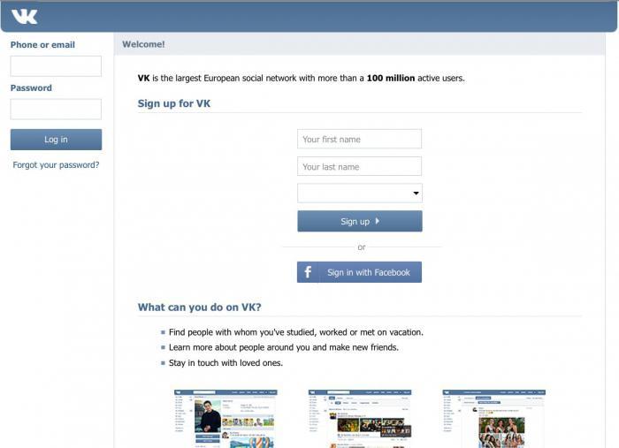 Кто заходил на мою страницу ВКонтакте 21