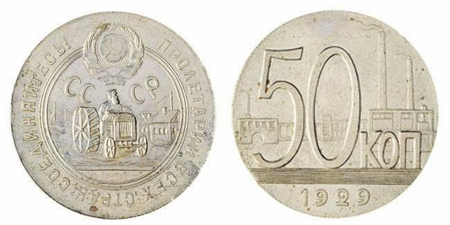 The most expensive coins of the USSR