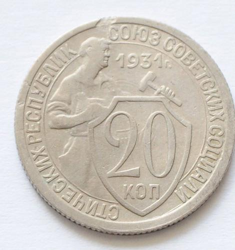 what are the most expensive coins of the ussr