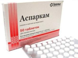 лекарство аспаркам для чего