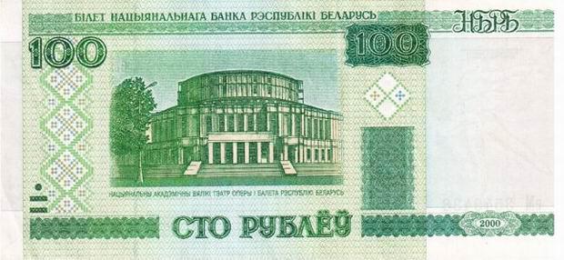 Belarusian money photo