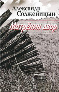 Александр Солженицын Матренин двор