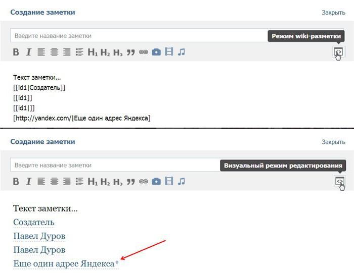 Как сделать ссылку на сайт в контакте словом