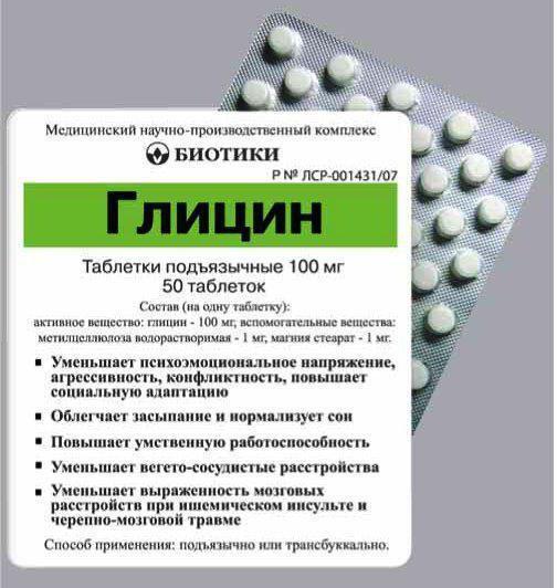 таблетки от нервов и стресса