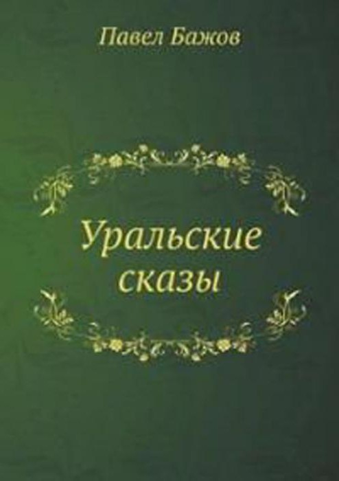 Ватага серия книг читать онлайн