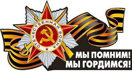 Что означает Георгиевская лента история её появления