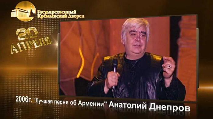 певец днепров биография песни