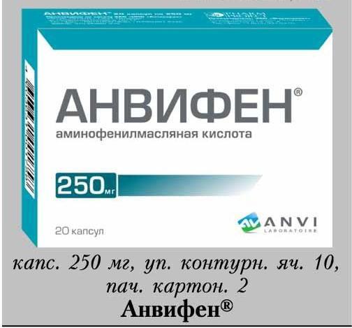 лекарство анвифен инструкция - фото 3