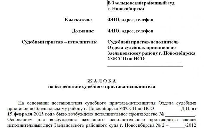 Служба судебных приставов на мосфильмовской