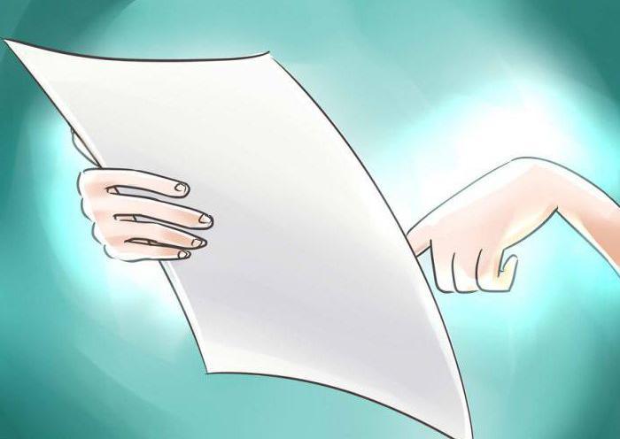 как уволиться с работы по знакомству