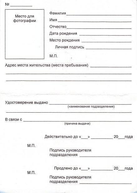 Изображение - При замене паспорта дают ли справку 1051648
