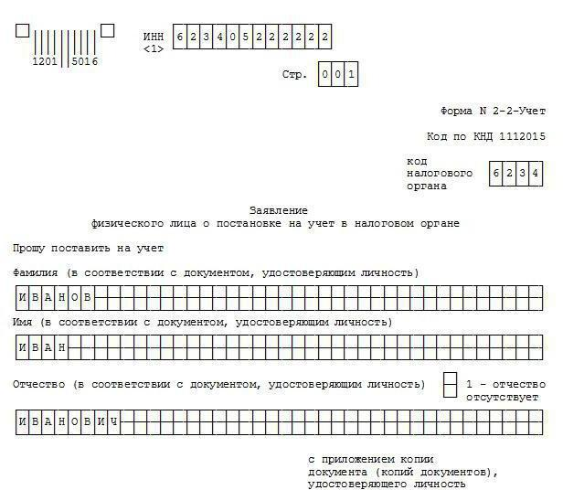 Как получить инн белорусу в москве через интернет