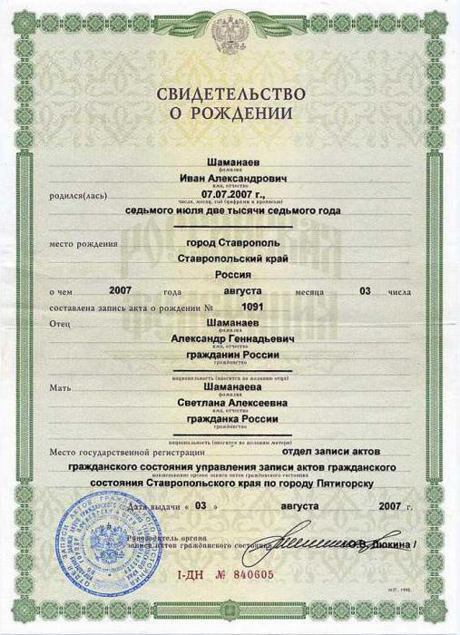 Как получить паспорт в 14 лет? Необходимые документы для получения паспорта