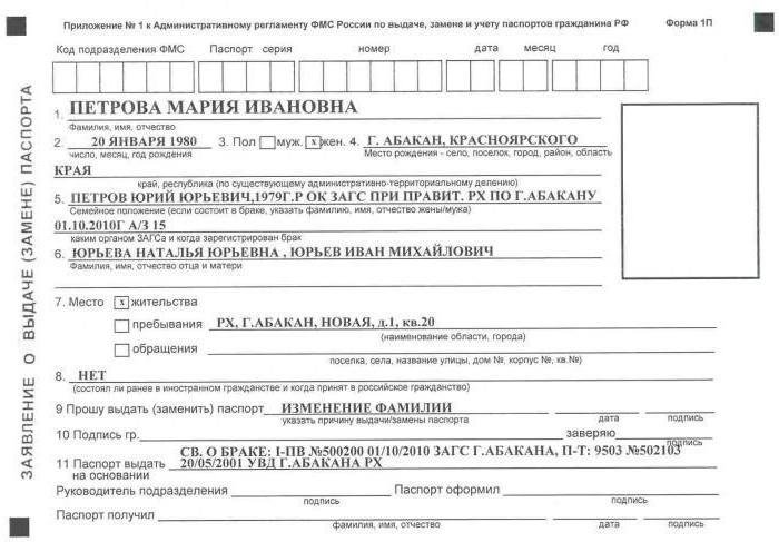 акт о пропаже документов образец