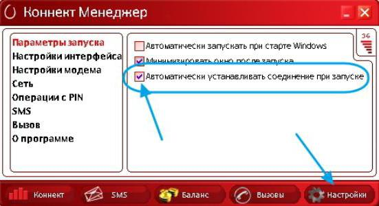 мтс коннект менеджер windows 7
