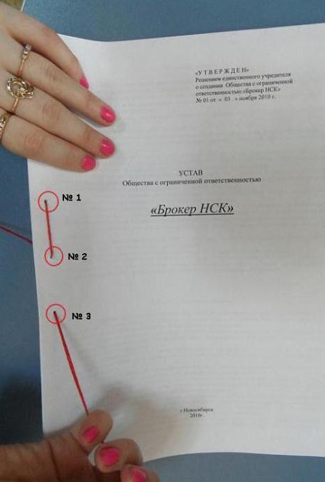 Как прошить документы в 4 дырки схема