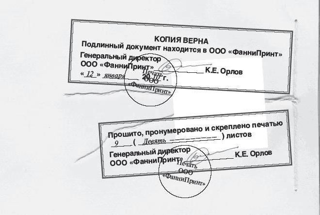 Как Заверить Пачку Копий Документов Образец - фото 11