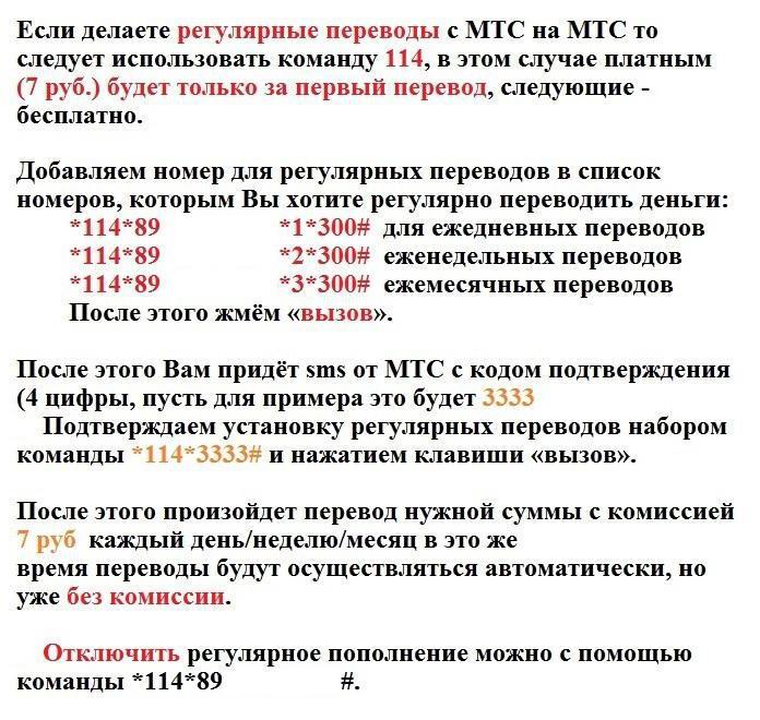Как сделать перевод с мтс на мтс код