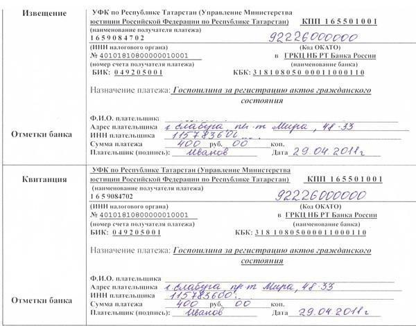 Госпошлина за расторжение брака квитанции нижний новгород бланк 76